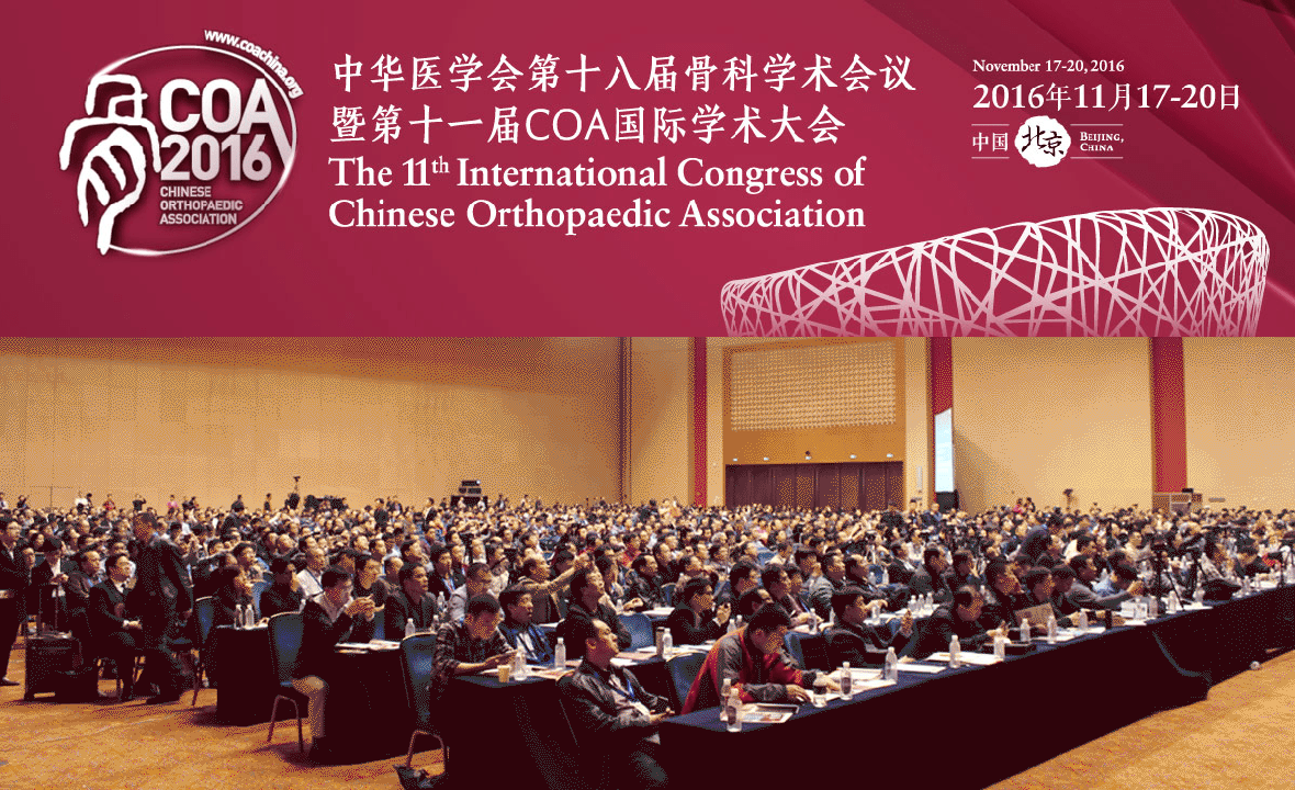 chinese orthopedic association 2016
